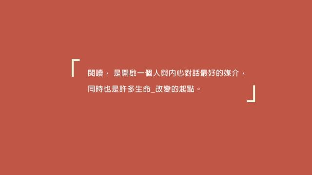 2016矯正機關贈書公益計劃.002